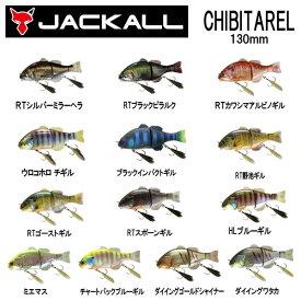 【JACKALL】ジャッカル CHIBITAREL チビタレル 小ギル スモールベイト 疑似餌 釣り ルアー フィッシング 130mm 43.5g 13カラー