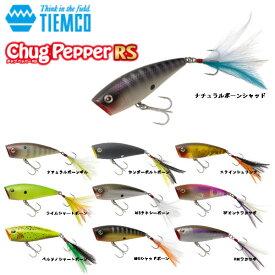 【TIEMCO】ティムコ Chug Pepper RS チャグペッパーRS ポッパー ハードルアー バス 疑似餌 釣り フィッシング トップ【あす楽対応】