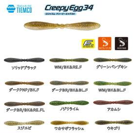 【TIEMCO】ティムコ Creepy Egg 34 クリーピーエッグ34 ソフトルアー ワーム テールレスワーム ツインボディ スモール ラージ バス 釣り 疑似餌 【正規品】【あす楽対応】