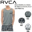 【RVCA】ルーカ 2021春夏 RVCA メンズ RVCA PE TANK ハイブリッドタンクトップ ラッシュガード サーフィン 海水浴 プール アウトドア トップス S/M/L/XL 3カラー【あす楽対応】