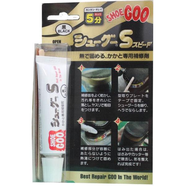 【SHOE GOO】シューグー ShoeGooS シューグースピード/ブラック 30g 紳士靴、婦人靴のかかとの摩耗部分の補修・補強・接着剤【あす楽対応】
