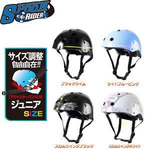 【SPOON RIDER】スプーンライダー ヘルメット キッズ スケートボード スケボー 子供用 4カラー XS/S