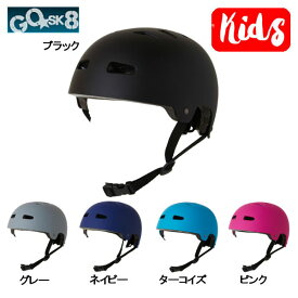 【GO SK8】ゴ—スケート HELMET KIDS キッズ ヘルメット プロテクター スケートボード ストライダー サイズ調整 5カラー