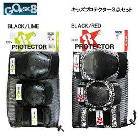 【GO SK8】ゴ—スケート PROTECTOR SET KIDS キッズ プロテクター3点セット スケートボード ストライダー リストガード ニ—ガード エルボーパッド 2カラー XS・S