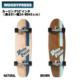 【WOODY PRESS】ウッディープレス SURF SKATEBOARD サーフスケートボード カービング コンプリート 2カラー 32インチ