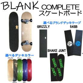 【BLANK】ブランク COMPLETE SKATEBOARD キッズ コンプリートスケートボード 完成品 ソフトウィール シェイクジャント グリズリー 初心者 子供 選べるデッキカラー/デッキテープ 7.25×27