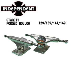 【INDEPENDENT】インディペンデント Stage11 FORGED HOLLOW STANDARD トラック スケートボード パーツ SILVER 129/139/144/149(2個1セット)【あす楽対応】