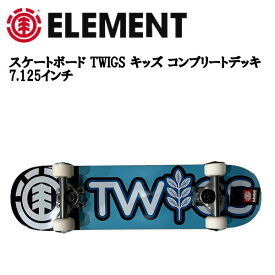 【ELEMENT】エレメント スケートボード TWIGS キッズ コンプリートデッキ COMPLETE DECK SKATEBOARD 初心者 完成品 7.125インチ 【正規品】【あす楽対応】