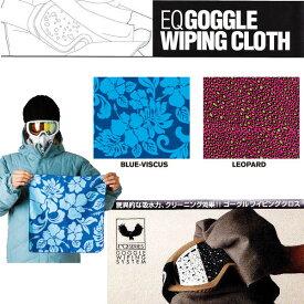 【eq-goggle-wc】【EQ】イーキュー GOGGLE WIPING CLOTH ゴーグル ワイピングクロス マイクロファイバー メガネ拭き スノーボード スノボー 40cm×40cm