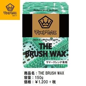 【マツモトワックス】The Brush Wax サマーゲレンデ専用/スノーボード練習 ブラシ専用WAX/150g