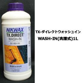 【NIKWAX】ニクワックス/ウェア ウエア用撥水剤 TX.ダイレクトWASH-IN(洗濯式)1L/【あす楽対応】