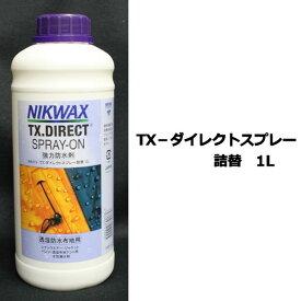 【NIKWAX】ニクワックス/ウェア ウエア用撥水剤 TX.ダイレクトスプレー詰替/