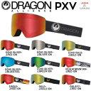 【予約受付中】【特典あり】【DRAGON】ドラゴン 2018-2019 PXV メンズ スノーゴーグル スノボー スノーボード アクセ…