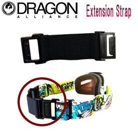 【DRAGON】ドラゴン Extension Strap 延長ストラップ ヘルメット メンズ レディース ゴーグル用 ストラップ スノーボード スノボー