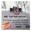 【Re Crew】1st full movie アールイー スノーボード SNOW BOARDS DVD 石川 敦 壁田 竜一 滝川 航 宮澤 悠太郎 斉藤 一...