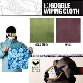 【EQ】イーキュー GOGGLE WIPING CLOTH ゴーグルワイピングクロス マイクロファイバークロス メガネ拭き 40×40cm 2カラー