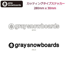 【GRAY】グレイ Logo sticker カッティング ステッカー スノーボード 280mm X 30mm シール BLACK WHITE