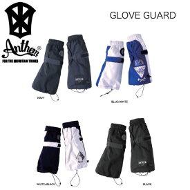 【ANTHEM】アンセム GLOVE GUARD グローブガード 袖からの雪の侵入防止!スキー スノーボード 4カラー【あす楽対応】