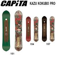 【CAPITA】キャピタ2018-2019KAZUKOKUBOPROメンズスノーボード板151・154・157【あす楽対応】