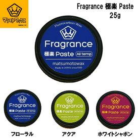 【マツモトワックス】Fragrance 極楽 Paste 極楽ペースト 滑走用 ワックス 簡易ワックス スノーボード スノボー 25g 3タイプ