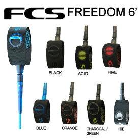 【FCS】エフシーエス FCS FREEDOM LEASH リーシュコード フリーダム サーフボード 6' サーフ用品 パーツ 7カラー【正規品】【あす楽対応】