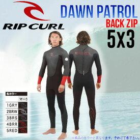 【RIP CURL】リップカール2016秋冬 BACK ZIP メンズウェットスーツ サーフィン バックジップ フルスーツ 5x3mm
