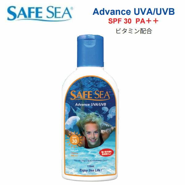【SAFE SEA ADVANCE】セーフシー ビタミンB・E配合!大人用クラゲガード+日焼け止めローション SPF30/118ml【あす楽対応】