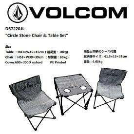 【VOLCOM】ボルコム 2020春夏 Circle Stone Chair & Table Set サークルストーンチェア テーブルセット アウトドア キャンプ ONE SIZE【正規品】【あす楽対応】