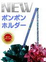 新デザイン☆【55cheer】ポンポンホルダー/チア/ダンス/ポンポン/バッグ