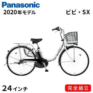 電動自転車 パナソニック 電動アシスト自転車 2020年 ビビ SX 24インチ BE-ELSX432S2 シャイニーシルバー 一都三県一部地域送料無料 自転車 チャイルドシート 子供乗せ 追加設置可 Panasonic おしゃ