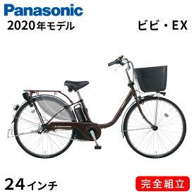 電動自転車 パナソニック 電動アシスト自転車 ビビ EX 24インチ 2020年 ビビ・EX BE-ELE436T ビターブラウン 一都三県一部地域送料無料 自転車 チャイルドシート 子供乗せ 設置可能電動自転車 Panasonic