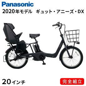電動自転車 子供乗せ パナソニック 電動アシスト自転車 20インチ 3段変速ギア ギュット アニーズ DX 2020年 BE-ELAD032B マットジェットブラック Gyutto 3人乗り可能電動自転車 子供乗せ 安い 一部地域送料無料 自転車 Panasonic
