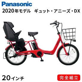 電動自転車 子供乗せ パナソニック 電動アシスト自転車 20インチ 3段変速ギア ギュット アニーズ DX 2020年 BE-ELAD032R ロイヤルレッド Gyutto 3人乗り可能電動自転車 子供乗せ 安い 一部地域送料無料 自転車 Panasonic