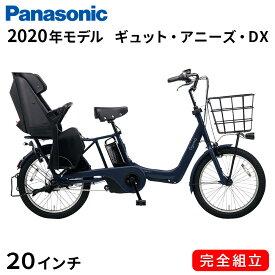 電動自転車 子供乗せ パナソニック 電動アシスト自転車 20インチ 3段変速ギア ギュット アニーズ DX 2020年 BE-ELAD032V マットネイビー Gyutto 3人乗り可能電動自転車 子供乗せ 安い 一部地域送料無料 自転車 Panasonic