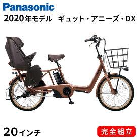電動自転車 子供乗せ パナソニック 電動アシスト自転車 20インチ 3段変速ギア ギュット アニーズ DX 2020年 BE-ELAD032T マットフォースブラウン Gyutto 3人乗り可能電動自転車 子供乗せ 安い 一部地域送料無料 自転車 Panasonic