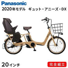 電動自転車 子供乗せ パナソニック 電動アシスト自転車 20インチ 3段変速ギア ギュット アニーズ DX 2020年 BE-ELAD032Y2 デザートイエロー Gyutto 3人乗り可能電動自転車 子供乗せ 安い 一部地域送料無料 自転車 Panasonic