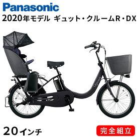 電動自転車 パナソニック 電動自転車 20インチ 3段変速ギア ギュット クルームR DX BE-ELRD03B 2020年 マットチャコールブラック 3人乗り可能電動自転車 ギュットクルームRDX 子供乗せ 一都三県一部地域送料無料 自転車 Panasonic