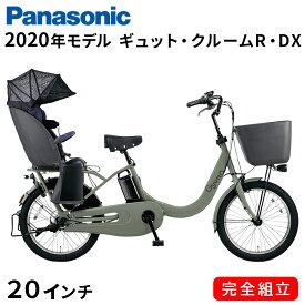 電動自転車 パナソニック 電動自転車 20インチ 3段変速ギア ギュット クルームR DX BE-ELRD03G 2020年 マットオリーブ 3人乗り可能電動自転車 ギュットクルームRDX 子供乗せ 一都三県一部地域送料無料 自転車 Panasonic
