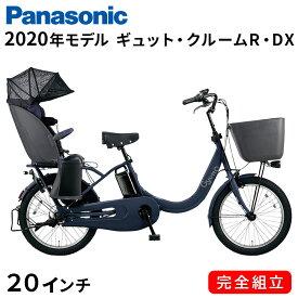 電動自転車 パナソニック 電動自転車 20インチ 3段変速ギア ギュット クルームR DX BE-ELRD03V 2020年 マットネイビー 3人乗り可能電動自転車 ギュットクルームRDX 子供乗せ 一都三県一部地域送料無料 自転車 Panasonic