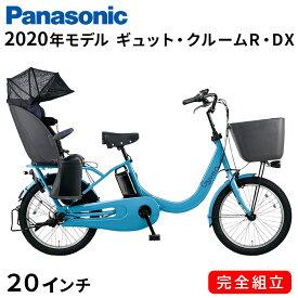 電動自転車 パナソニック 電動自転車 20インチ 3段変速ギア ギュット クルームR DX BE-ELRD03V2 2020年 ターコイズブルー 3人乗り可能電動自転車 ギュットクルームRDX 子供乗せ 一都三県一部地域送料無料 自転車 Panasonic