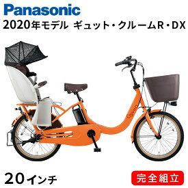電動自転車 パナソニック 電動自転車 20インチ 3段変速ギア ギュット クルームR DX BE-ELRD03K 2020年 フルーツパプリカ 3人乗り可能電動自転車 ギュットクルームRDX 子供乗せ 一都三県一部地域送料無料 自転車 Panasonic