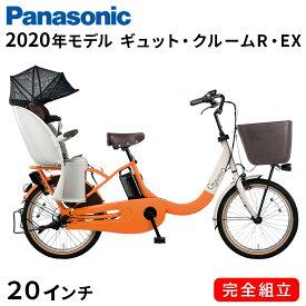 電動自転車 パナソニック 電動アシスト自転車 ギュット クルームR EX 2020年 20インチ 3段変速ギア BE-ELRE03K オレンジ×グレー 3人乗り可能電動自転車 子供乗せ 配送先一部地域限定送料無料 自転車 Panasonic