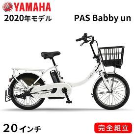 電動自転車 ヤマハ 電動アシスト自転車 子供乗せ PAS Babby un 20インチ 3段変速ギア パス バビー アン 2020年 PA20EGB0J ピュアホワイト 一部地域限定 3人乗り可 追加子供乗せ可 YAMAHA