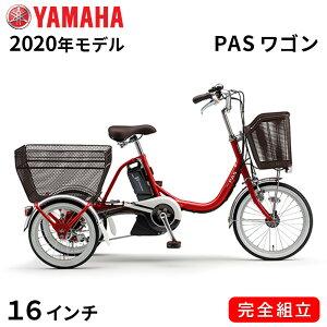 電動自転車 2020年モデル ヤマハ 三輪 電動アシスト自転車 PAS パス ワゴン 前輪18インチ 後輪16インチ 安い YAMAHA PA16W レッド 一部地域送料無料 3輪自転車 軽量 軽い シニア