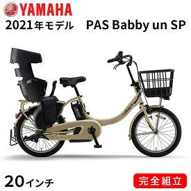 電動自転車 ヤマハ 電動アシスト自転車 子供乗せ PAS Babby un SP RCS 2021年 20インチ 3段変速ギア PA20FGSB1J マットカフェベージュ ツヤ消しカラー パス バビーアン エスピー 一部地域送料無料 自転車 3人乗り可 追加子供乗せ可 YAMAHA リアチャイルドシート