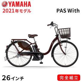 電動自転車 ヤマハ 電動アシスト自転車 Pas With 26 パス ウィズ 26インチ 安い YAMAHA 2021年モデル PA26DGWL1J カカオ 一都三県一部地域送料無料 自転車 軽量 軽い 子供乗せ取付可能 完全組立て