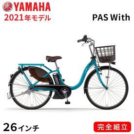 電動自転車 ヤマハ 電動アシスト自転車 Pas With 26 パス ウィズ 26インチ 安い YAMAHA 2021年モデル PA26DGWL1J アクアシアン 一都三県一部地域送料無料 自転車 軽量 軽い 子供乗せ取付可能 完全組立て