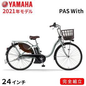 電動自転車 ヤマハ 電動アシスト自転車 Pas With 24 パス ウィズ 24インチ 安い YAMAHA 2021年モデル PA24DGWL1J ピュアシルバー 一都三県一部地域送料無料 自転車 軽量 軽い 子供乗せ取付可能 完全組立て