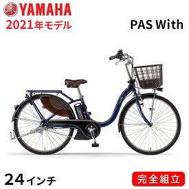 電動自転車 ヤマハ 電動アシスト自転車 Pas With 24 パス ウィズ 24インチ 安い YAMAHA 2021年モデル PA24DGWL1J ノーブルネイビー 一都三県一部地域送料無料 自転車 軽量 軽い 子供乗せ取付可能 完全組立て