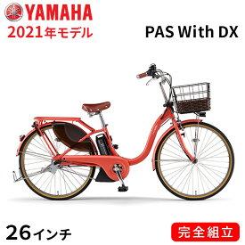 電動自転車 ヤマハ 電動アシスト自転車 PAS With DX 26インチ コーラルレッド 安い YAMAHA 2021年モデル PA26DGWD1J 一都三県一部地域送料無料 自転車 軽量 軽い 子供乗せ取付可能 完全組立て